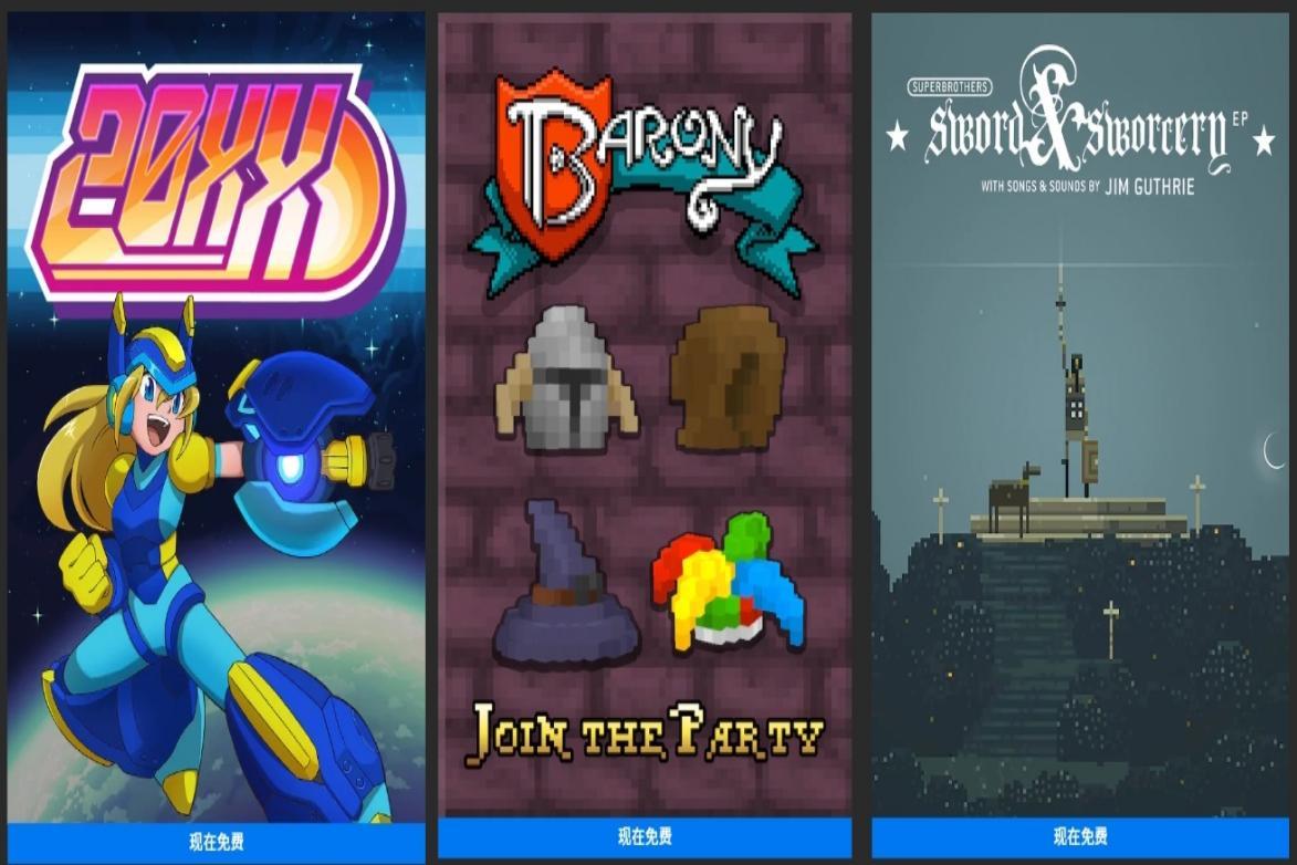 Epic商城限时免费领取三款游戏