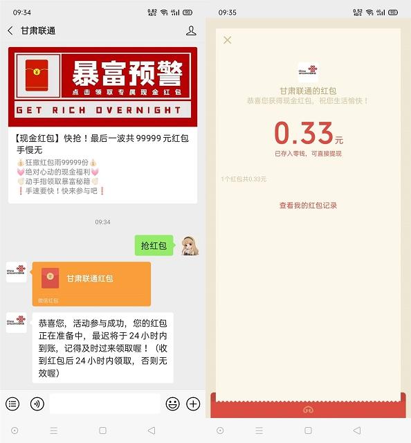 甘肃联通参与活动简单抽取随机现金红包 亲测中0.33