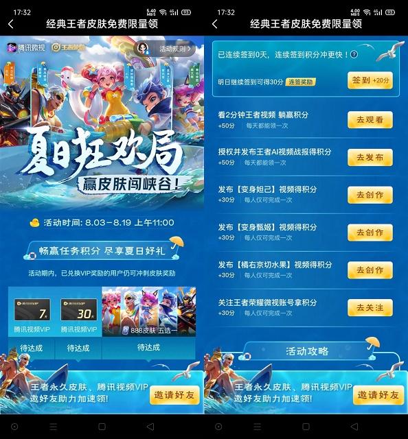 微视完成任务领7-30天腾讯视频会员+王者荣耀皮肤5选一