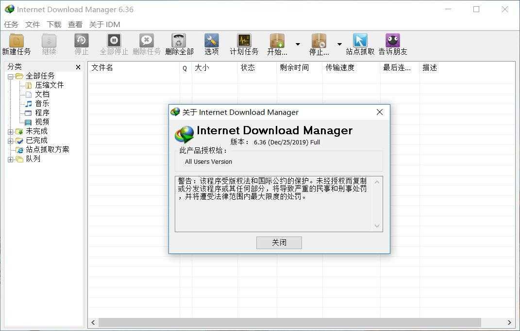 下载神器IDM_v6.38.2绿色版