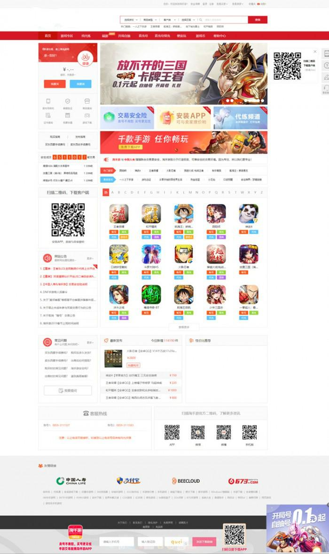 游戏账号租贷交易网站源码 安装非常简单