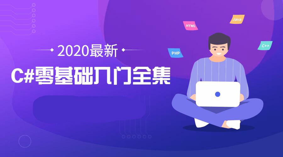 2020年最新C#零基础入门全集 有兴趣的看看
