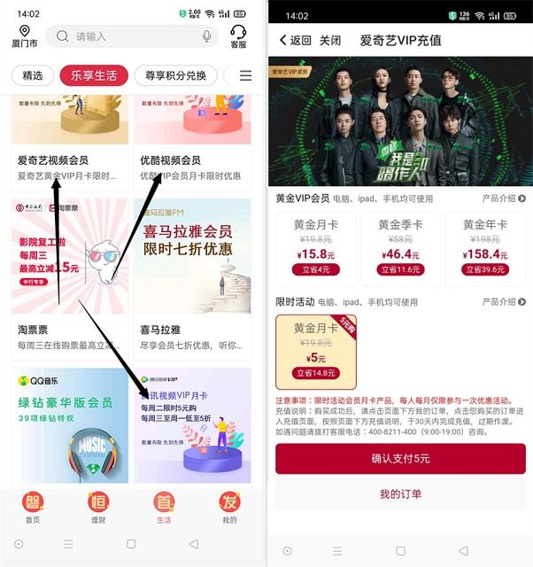 新一期中国银行用户5元购买腾讯视频/爱奇艺/优酷会员月卡