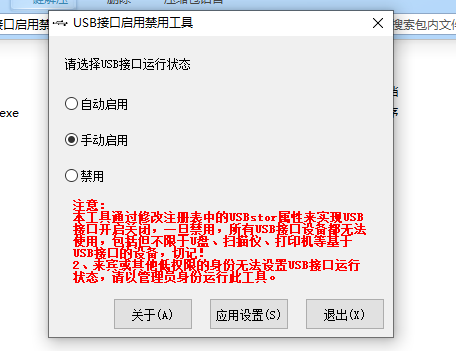 USB接口禁用小工具v1.0.1
