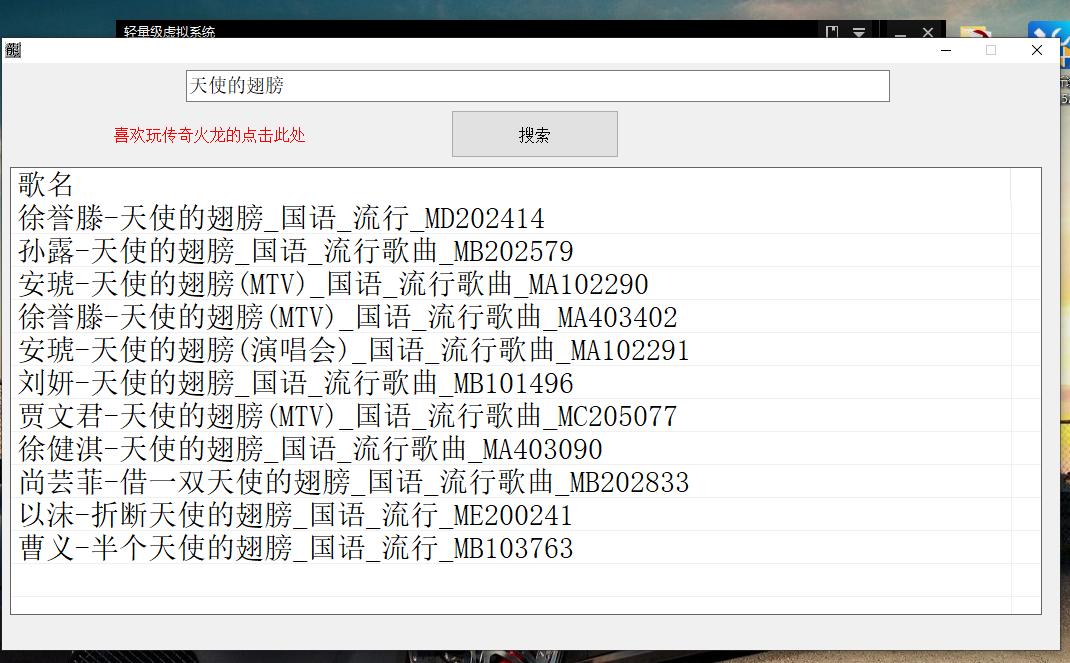 KTV全网音乐下载器附源码 仅供个人参考