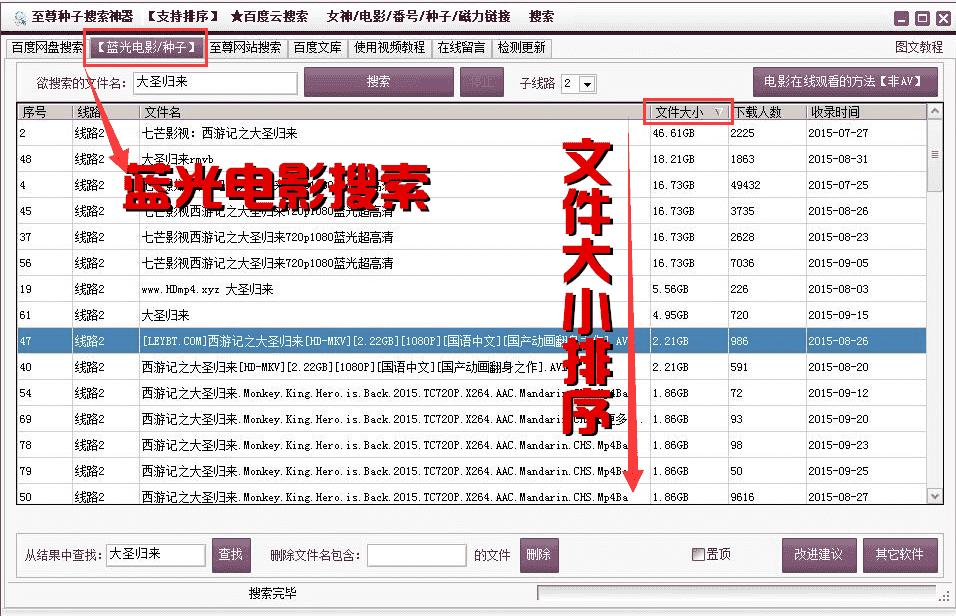 至尊搜索神器v7.20 超强网盘种子搜索