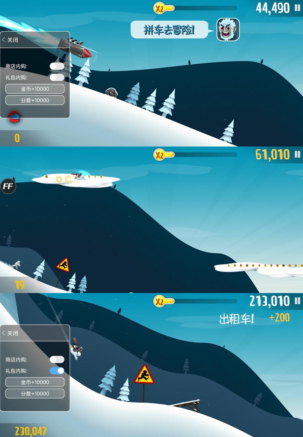 滑雪大冒险 内置修改器版