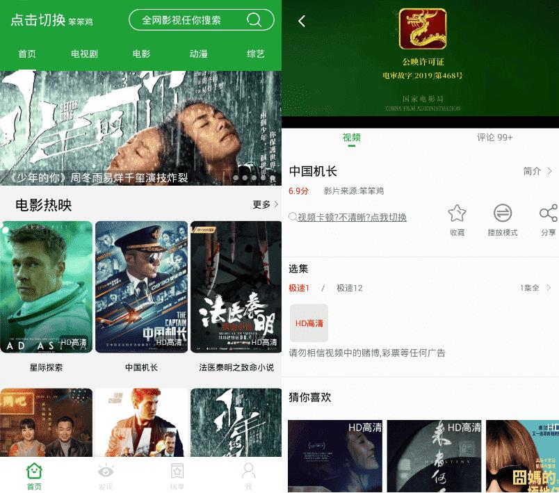 青椒影视v2.5.7看全网热门影视