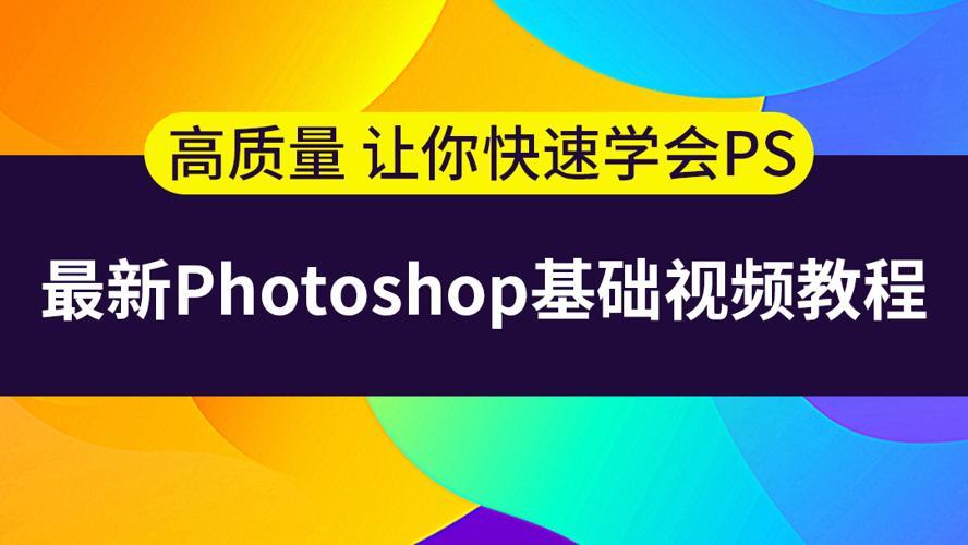 最容易听懂的photoshp课 严禁任何商业用途