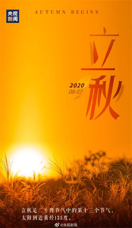 2020立秋景色图片大全 关于立秋节气高清唯美图片