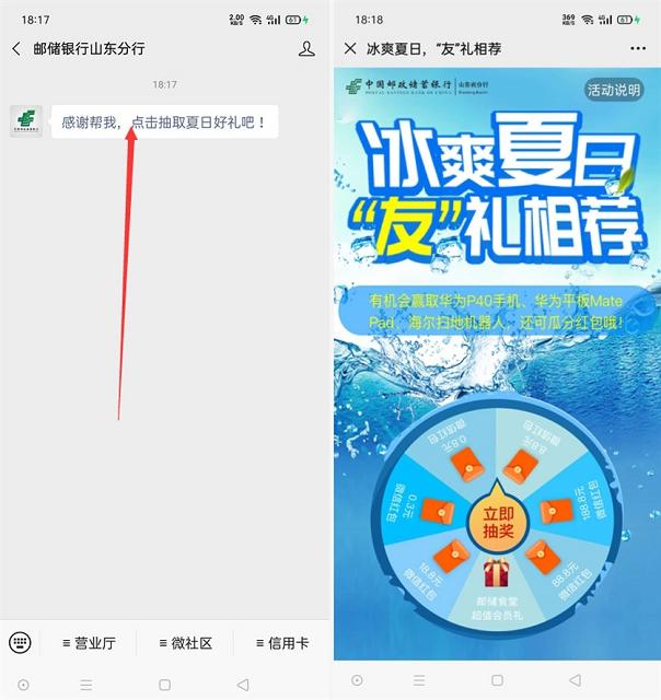 亲测中0.3 必中 中国邮政用户瓜分百万现金