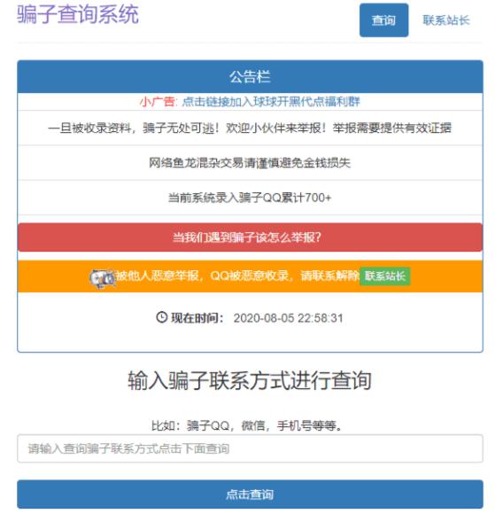 骗子QQ/微信查统网站源码 让骗子无路可走