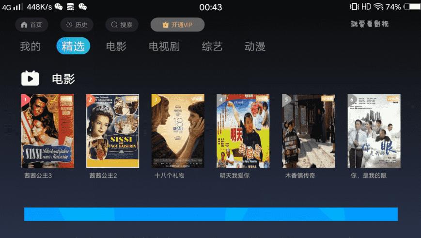就爱看影视TV版v4.3 多个播放源