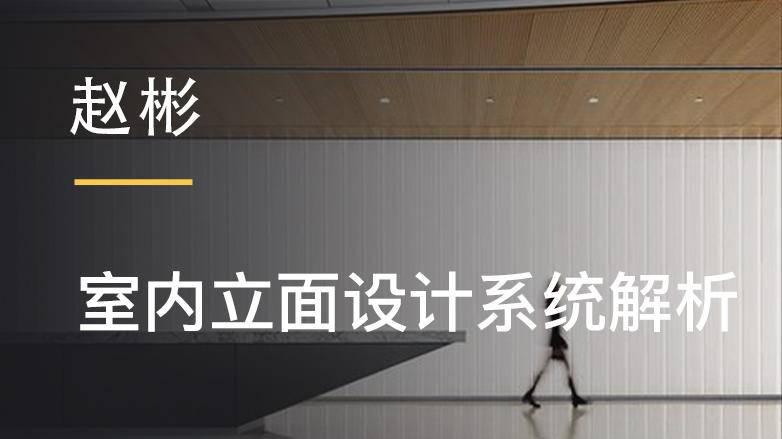 赵彬:室内立面设计解析课 适合刚入行的设计师