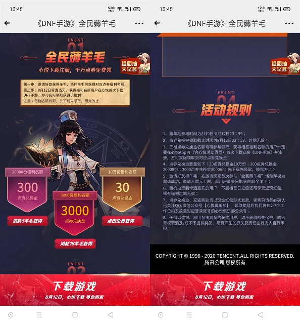 心悦俱乐部DNF手游全民薅羊毛领最高3000点券金 可兑换现金