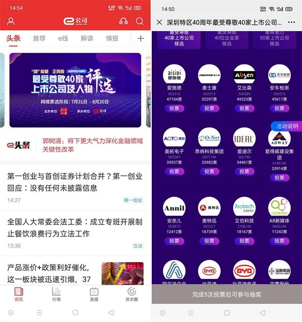 亲测中3.2 e公司深圳特区40周年评选抽随机现金红包