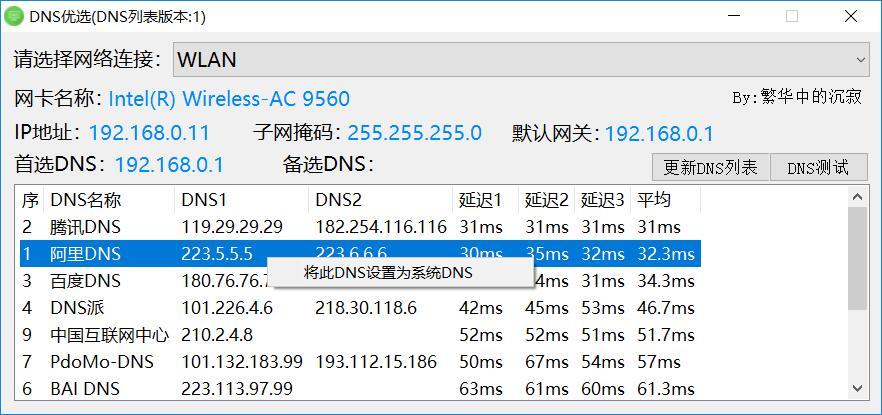 电脑DNS优选网络加速工具 可以提高网速