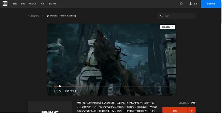Epic喜加3免费领全面战争传奇+灰烬重生+阿尔托系列游戏合集