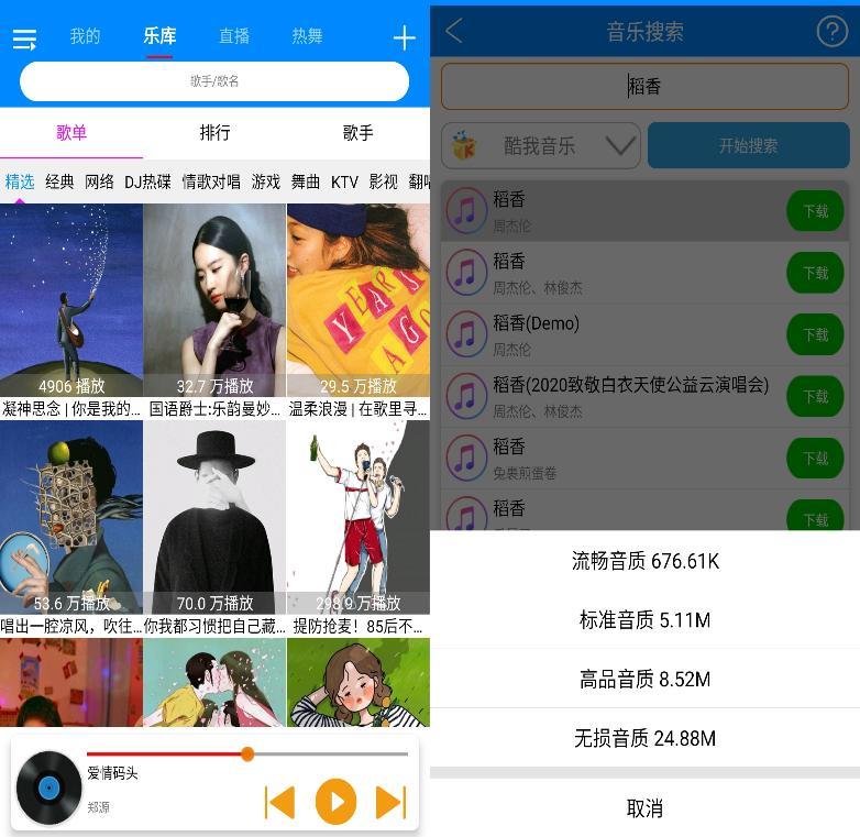 静听音乐v1.0.5 无损音乐下载