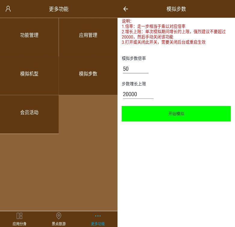 极虚拟定位v3.3.1 可模拟步数