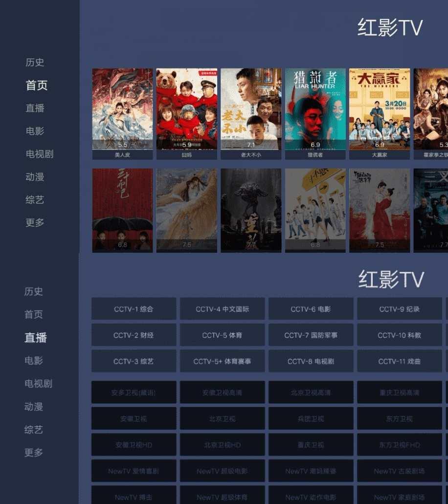 红影TV_v1.0.9 电视版免费影视+直播