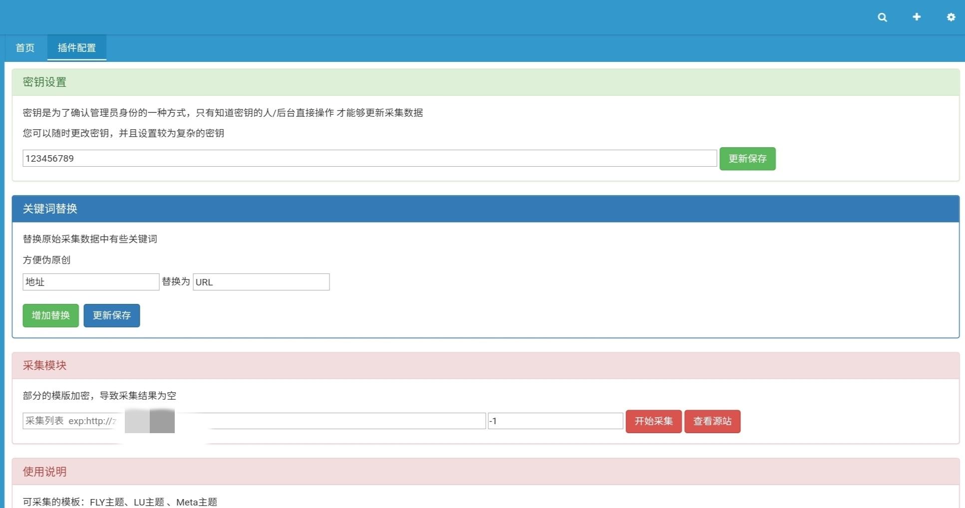 EMLOG特定模板采集插件 支持很多主题模板