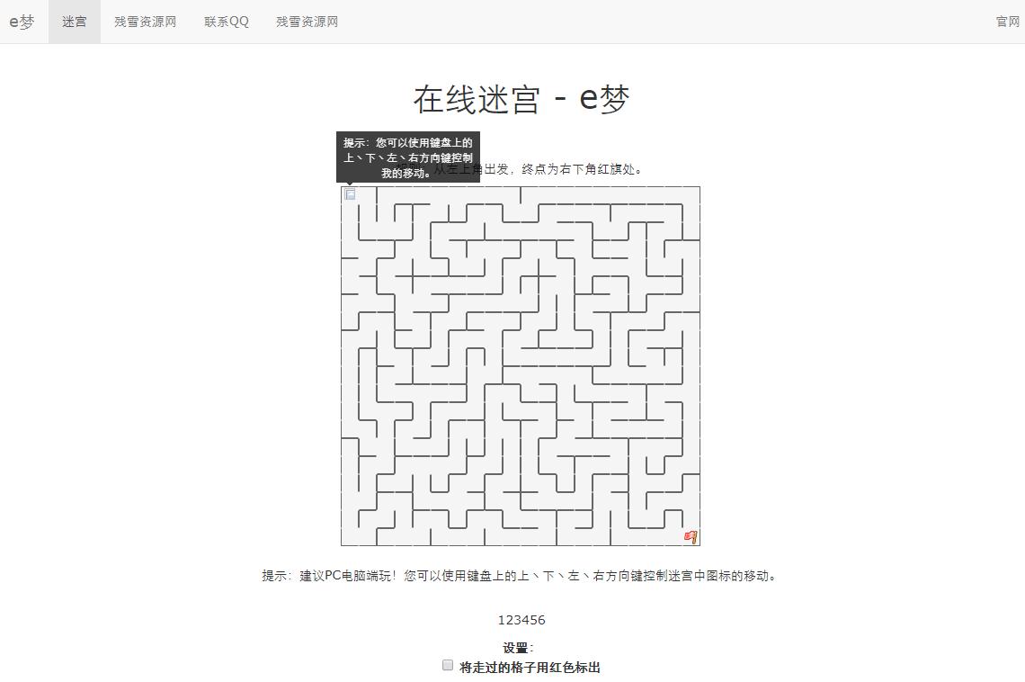 e梦迷宫在线小游戏网源码 可以做404页面