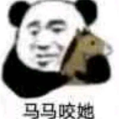 社会熊猫人必备表情包 熊猫人聊天斗图常用表情图片