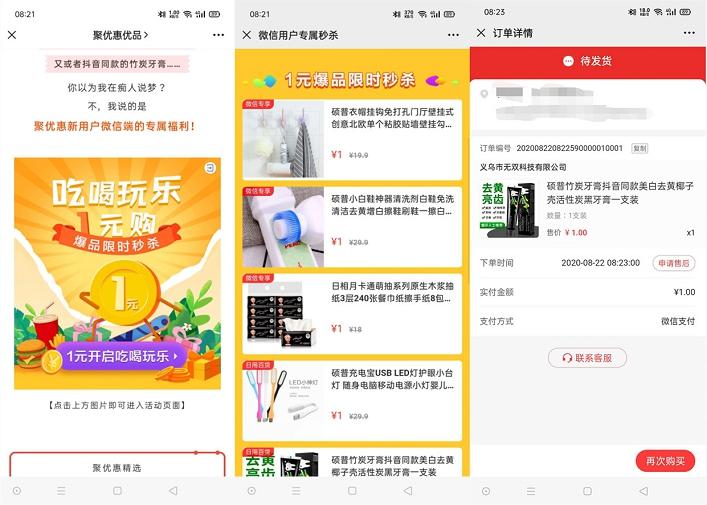 微信聚优惠优品新用户1元购买各种实物 仅限新用户