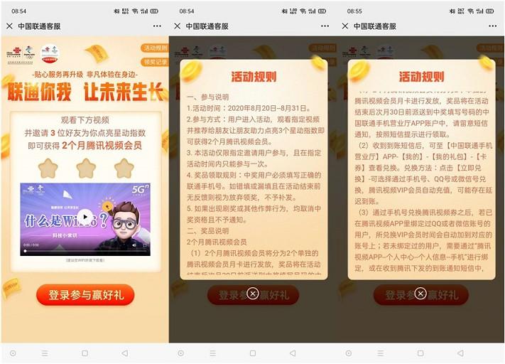中国联通受邀用户 好友助力领2个月腾讯视频会员