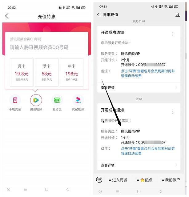 普惠到家抽腾讯视频会抵扣卷 亲测2.6开开通一个月腾讯视频会员
