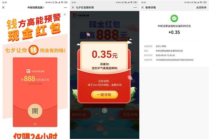 中邮消费金融 抽最高888现金红包 亲测0.35元