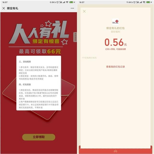 四川联通公众号 首次绑定电话卡抽取随机现金红包