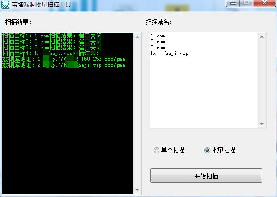 PC版宝塔漏洞批量扫描工具