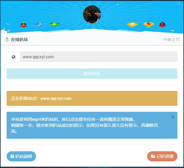 清新php在线扒站程序源码 全站整体无刷新很友好