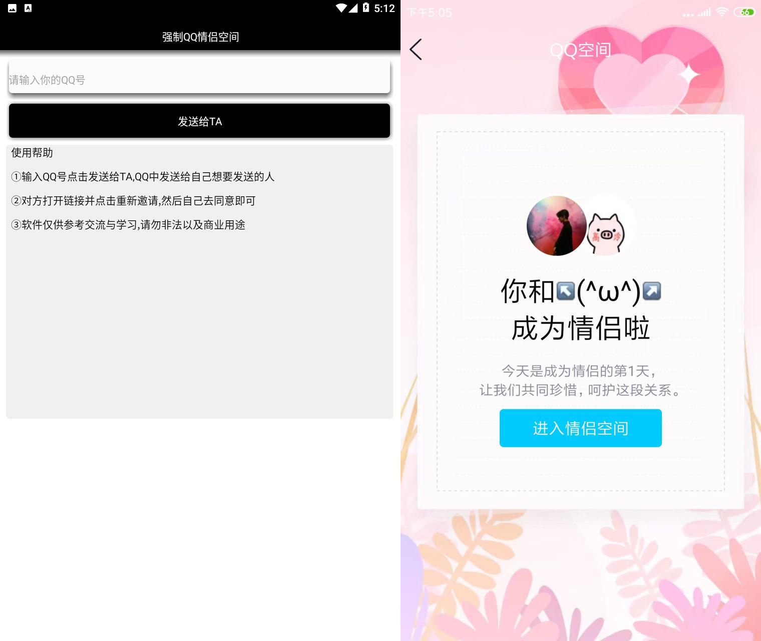 强制跟女孩子开QQ情侣空间 恶作剧必备的软件
