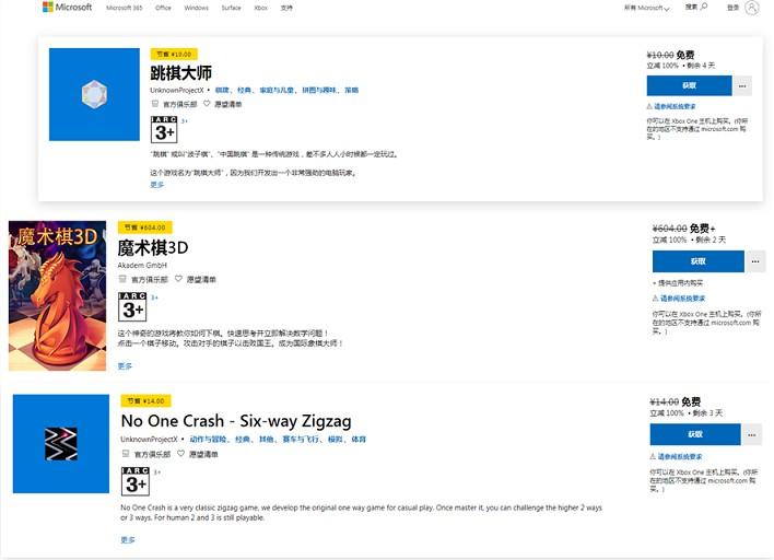 微软免费领取跳棋大师+魔术棋3D+No One Crash-Six-way Zigzag