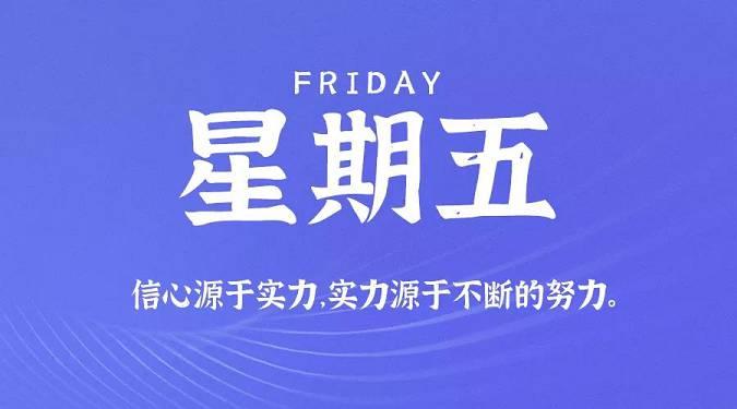 8月28日新闻早讯,每天60秒读懂世界