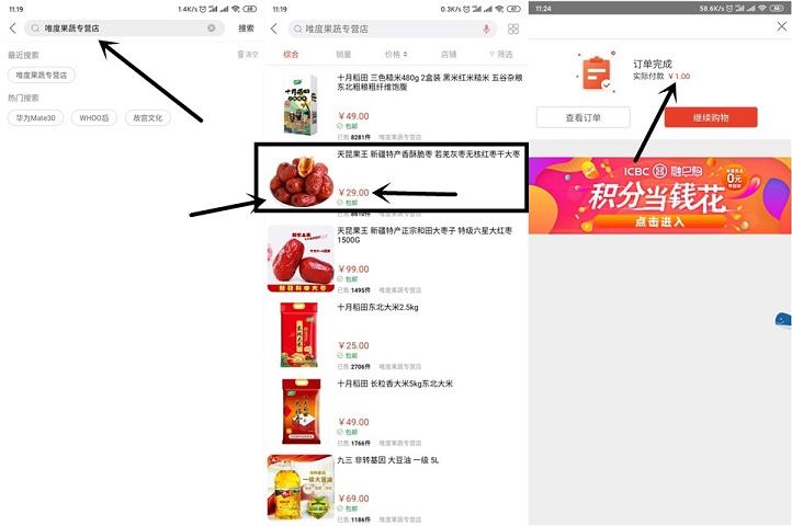1元撸红枣 融e购APP搜索唯度果蔬专营店 亲测有效