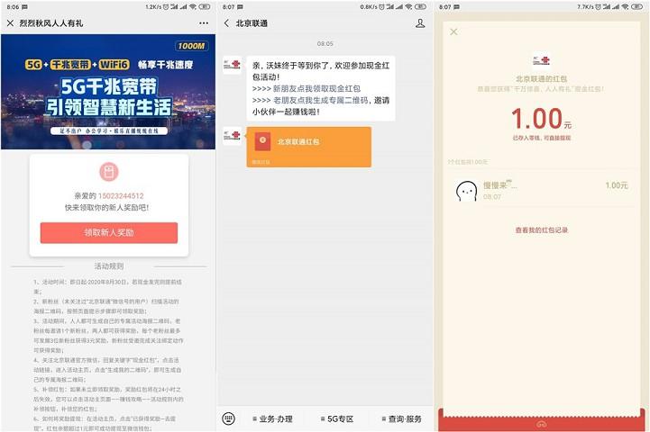 亲测秒到1元 北京联通绑定手机号即可领取现金红包
