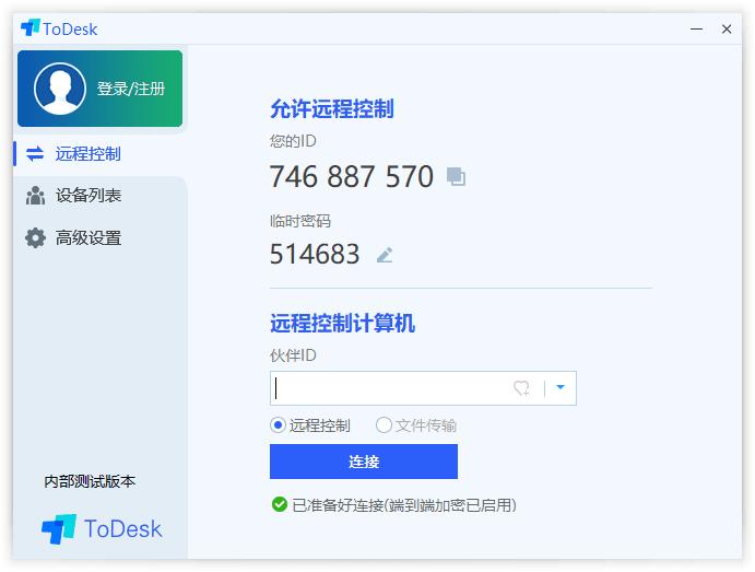一款极致流畅的免费远程协助软件ToDesk 2020082