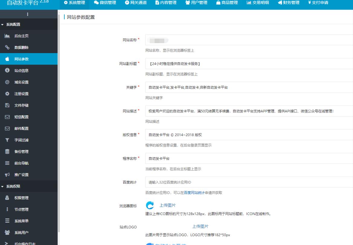 企业级多用户发卡平台源码 源码完全开源 无任何加密