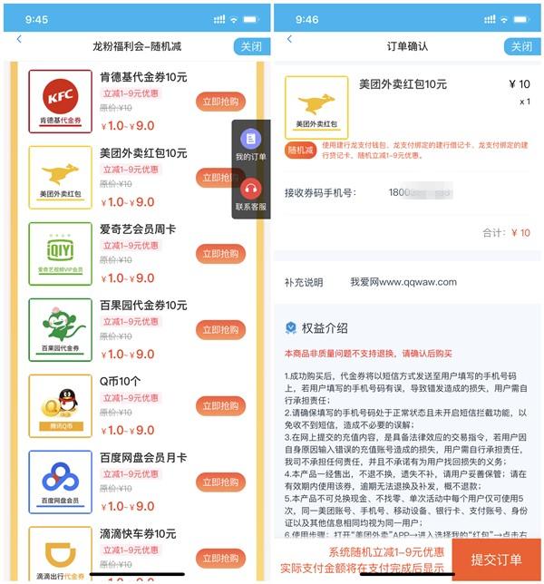 建设银行龙粉福利会 外卖红包/Q币/滴滴出行券等最高立减9元