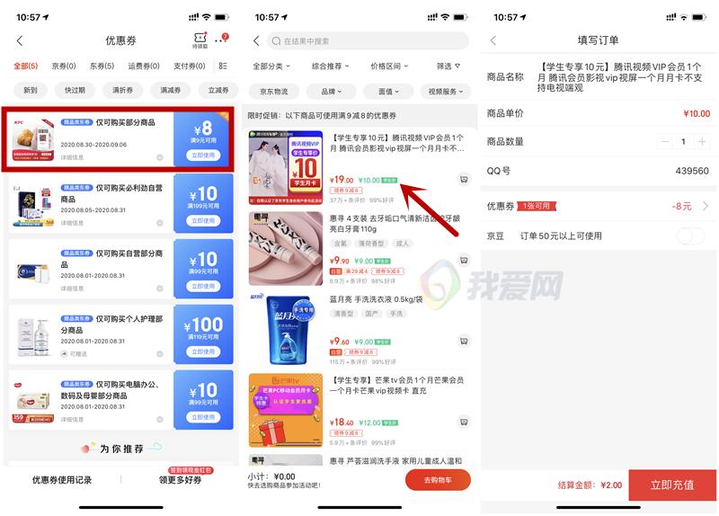 2元购买1个月腾讯视频会员 滴滴联合京东校园 秒到账
