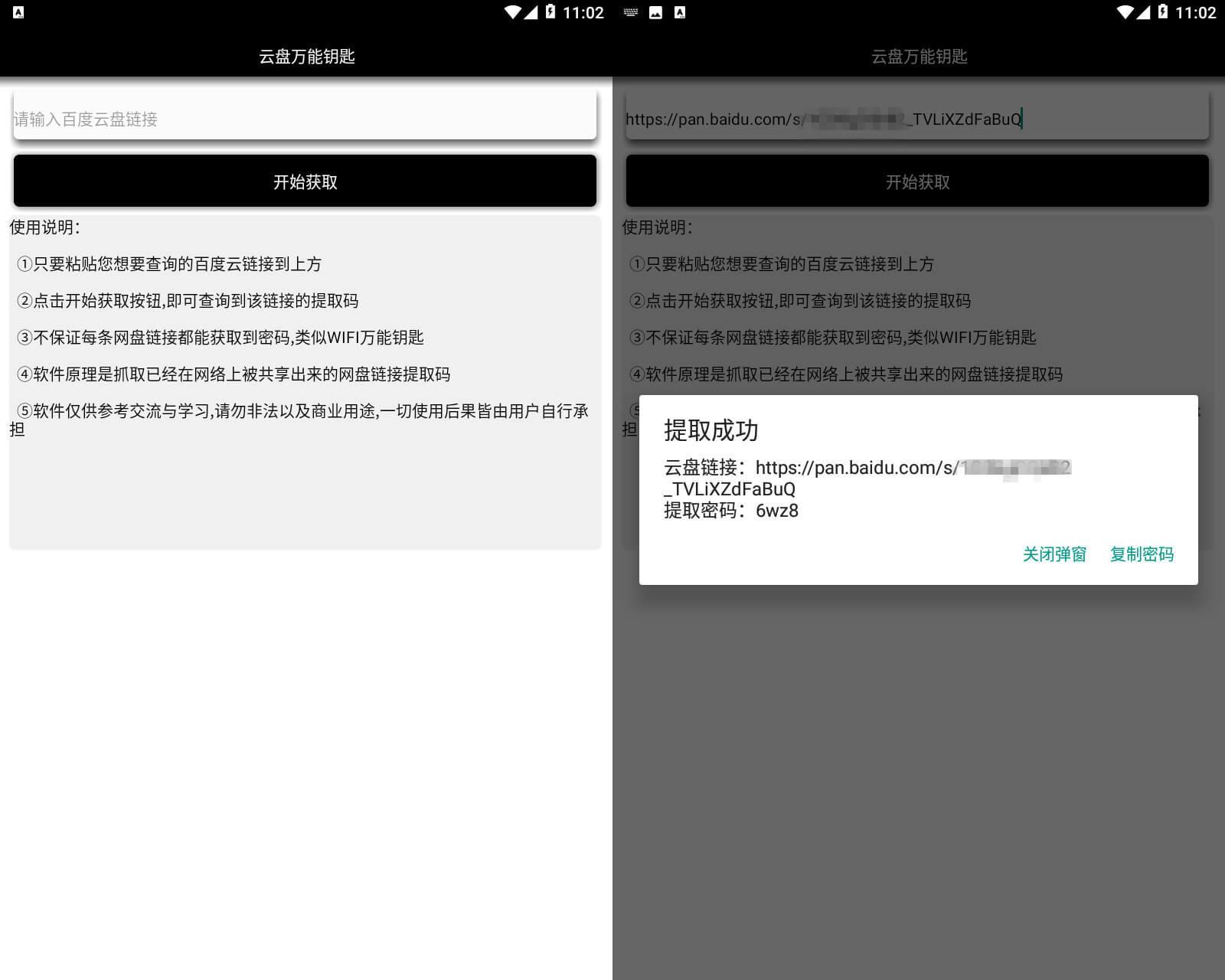 云盘万能钥匙v2.0网盘密码提取