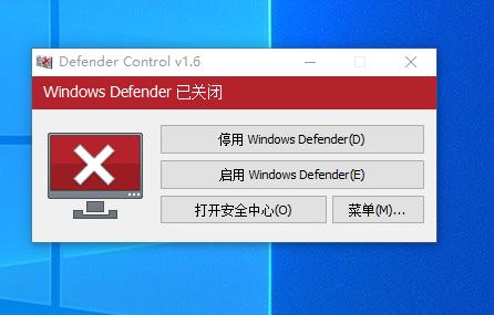 一键开关Windows报毒工具 一键开启关闭 非常方便