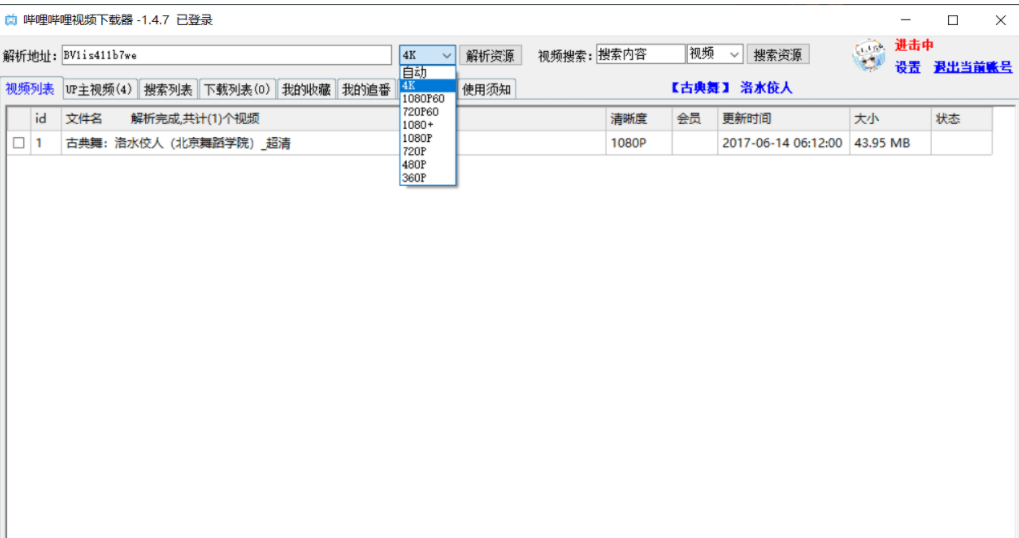 B站4K视频一键批量下载器