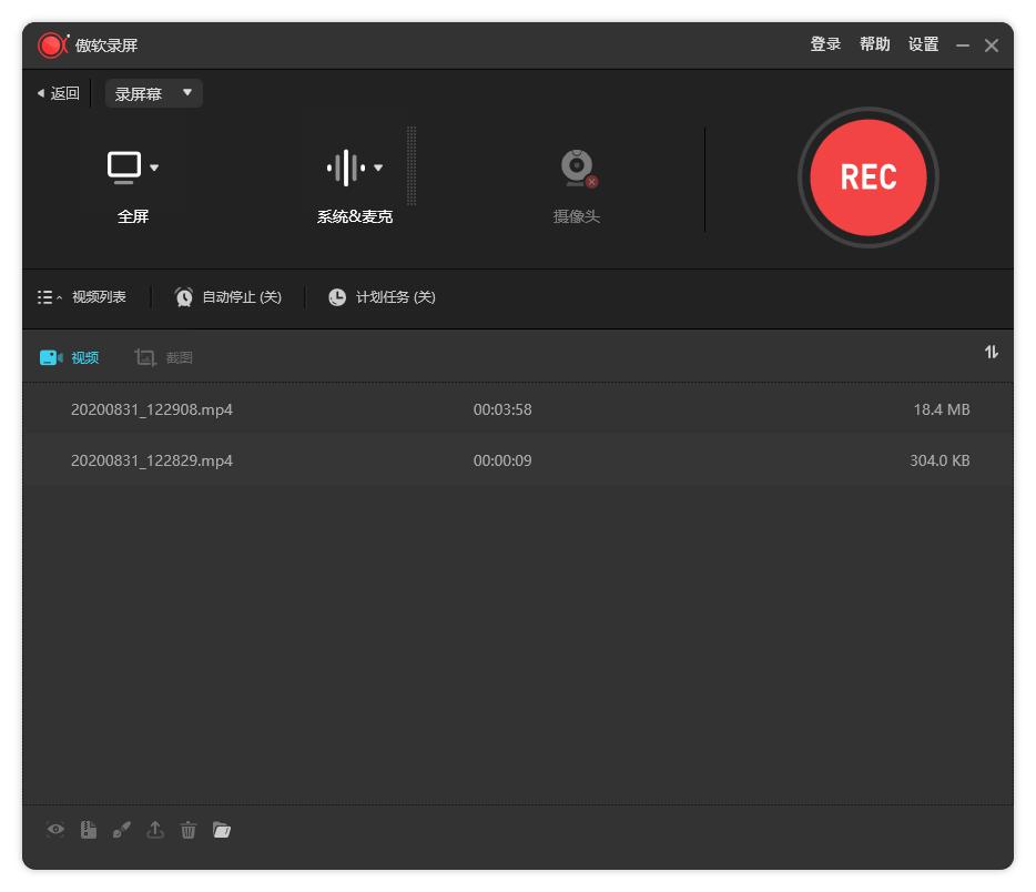 傲软录屏ApowerREC v1.4.5 提供多种录制模式