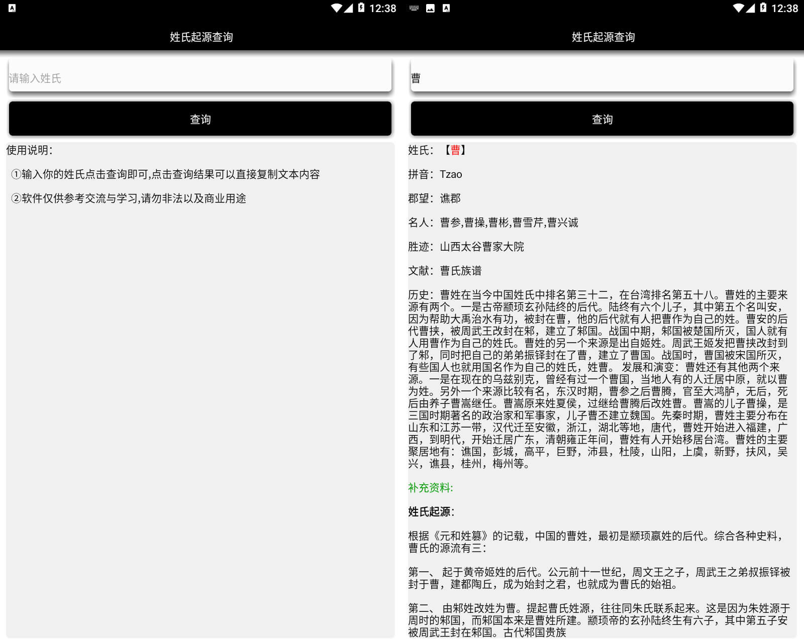 全国各地的姓氏起源查询器 了解中华文化