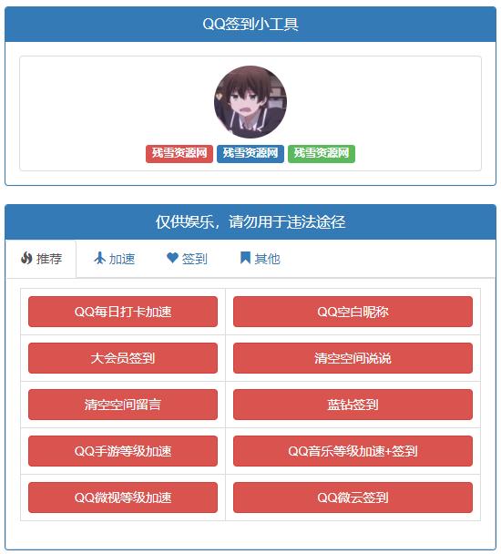 QQ多功能小工具网页源码 仅供学习参考